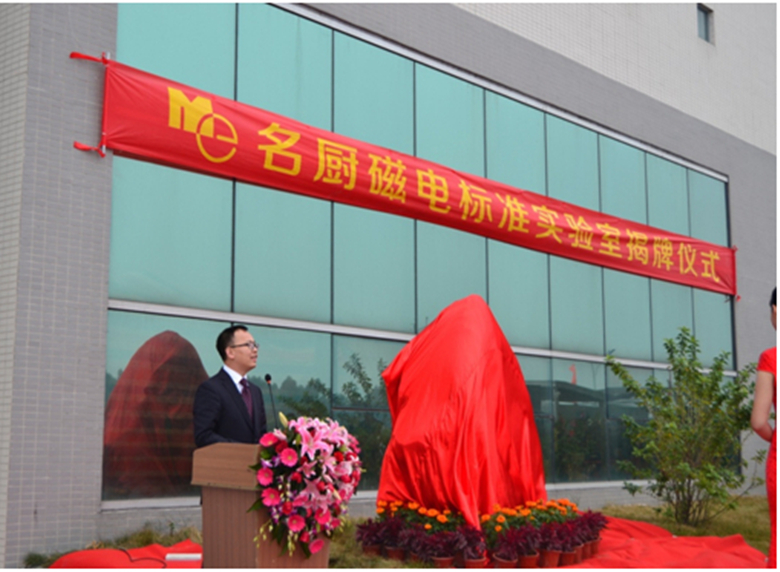 Laboratory Unveiling Ceremony is Successfully Held